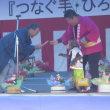 第5回陶技学園祭