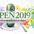 【速報】学会名称変更とNST専門療法士の上部資格策定中の日本静脈経腸栄養学会(JSPEN)