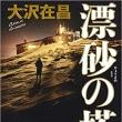 「漂砂の塔」北の島にて露日中 ハードボイルド大沢在昌