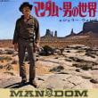 No.332 ジェリー・ウォレス/マンダム~男の世界 (1970)