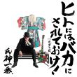 「氏神一番」メジャーデビュー25周年記念ソロ・シングル