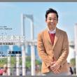 とくダネ!の気象予報士 天達武史さん講演会 【2018.03.10 えりも町】