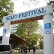 成城大学文化祭