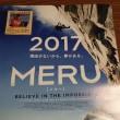 来週は山梨へ!映画『MERU』特別上映会