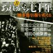 新刊 九州アーカイブスB 『あれから七十年』博多港引揚を考える