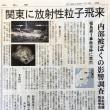 東海第2原発の茨城で--「セシウムボール」が広域に飛散したことが取り上げられた・・