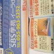 SBS学苑イーラde沼津校・1日講座(琴)