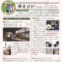 ニュースレター「鎌倉日和®」、発行しました