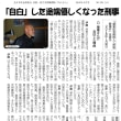 彦根・愛犬支部機関紙「ねんきん」4月号