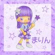 11月21日のとんとろ YENA☆まりんちゃんの誕生日