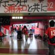 浦和レッズ 貴重な試合でした