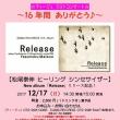 COFFEE.TEA&CAKE【茶樹(ティージュ)】ラストコンサート ♪ 大阪 堺 泉北ニュータウン。