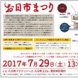 7月29日、気仙沼市八日町のお祭り「お日市」にてミニ四駆体験会を開催いたします