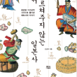 韓国の知性と良心