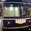 0系新幹線と寝台特急あさかぜ
