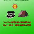 田舎の空き家の換気は「電源不要のソーラー換気扇にお任せ」
