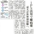 iPS活用で難病薬 京大が世界初治験へ