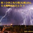 祝 ! ひきこもり君(札幌)さん 54周年おめでとう!! 54th anniversary since1964.9.16