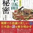 沢辺有司「日本語 150の秘密」