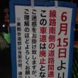 ◆グランベリーモール閉鎖して1年4か月