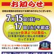 7月15日からの産地研修会の打ち合わせ
