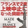 「メイド・イン・フランス パリ爆破テロ計画」/ニコラ・ブークリエ