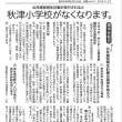 「明日の秋津を考える会」会報15号