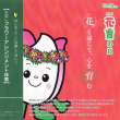 10月19日は新潟市花育の日