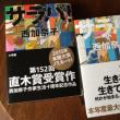 「サラバ」(西加奈子著)さすが、直木賞!