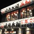 24時間営業 磯丸水産 定食 あるよ(^o^)(^^)