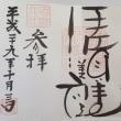 ☆会津総鎮守 伊佐須美神社とあやめ苑