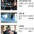 韓国内の映画 NAVER映画の人気順位 と 週末の興行成績 [9月7日(金)~9月9日(日)]