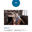 長良川体験チケット の御案内