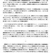 「〈静岡県〉リニア『協定白紙も』」(毎日新聞) 「リニア、遠州は関心薄く」(静岡新聞) 「契約作業大詰」(産経)