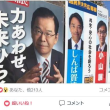 大山さんと同じだ。だからトンサンも政治を話題にせざるを得なくなってしまったのだ。