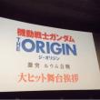 『機動戦士ガンダム THE ORIGIN V』