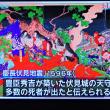 6/24 活断層 東京の場合はどこにある?