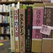 「23日店に出した本」北九州市八幡西区黒崎の古本屋・藤井書店