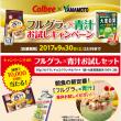 171121_☆フルグラ×青汁お試しキャンペーン☆・・PART2