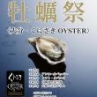 第24回 牡蠣祭
