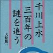 """千川上水の""""水道""""(その1)"""