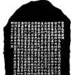 七世廣羣鶴刻字の「吉沢氏家世碑」拓本画像の紹介