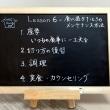 【インナービューティー】2ヶ月集中インナービューティーダイエットコースLesson6