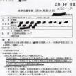 【372-18】損害賠償請求事件訴訟裁判の経緯。