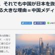 これだけ急発展しているのに、それでも中国が日本を抜くのに60年かかると言われる大きな理由=中国メディア