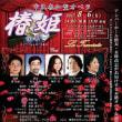 「椿姫」リハーサルが昨日から始まっております。