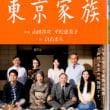 すべらない読書♯24 「東京家族」(山田洋次 平松恵美子=原案、 白石まみ=作/講談社文庫)