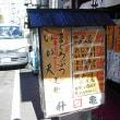 酒蔵 升亀本店(神田)