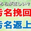 【間違いやすい日本語】全18問!60%の人が間違っている常識クイズ!