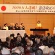 「憲法改正賛同1千万人達成 中央大会」の報告